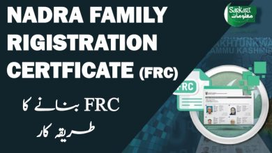 Photo of A Complete Guide on How to Apply for the NADRA Family Registration Certificate